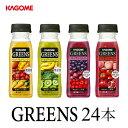 カゴメ グリーンズ 24本 3種類から6本単位で選び放題 スムージー greens smoothie