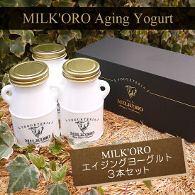 エントリーでポイント20倍! お歳暮 ミルコロヨーグルト(MILK'ORO Aging Yogurt) ギフトセット( 200g × 3個入り )ヨーグルト