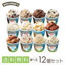 ベン&ジェリーズ12個セット 12種類から選び放題♪ アイスクリーム ギフト アイス 【送料無料】Ben&Jerrys お歳暮 お…