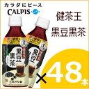 「健茶王」黒豆黒茶 350ml×48本 特定保健用食品