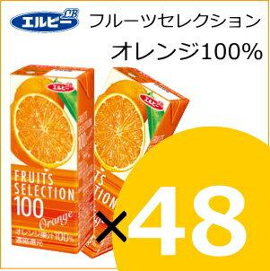 エルビー 果汁100% フルーツセレクション オレンジ100% 200ml×48本