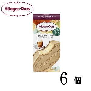ハーゲンダッツ クリスピーサンド 香り広がるミルクコーヒー 6個