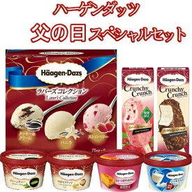 ハーゲンダッツ アイスクリーム父の日スペシャルセット