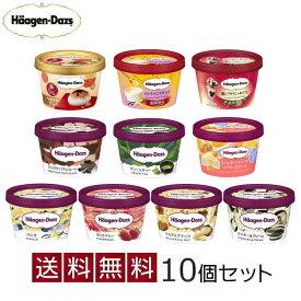 お中元 ハーゲンダッツ アイスクリーム ギフト セット10個 アイス お礼 お返し 内祝い 出産祝い お祝