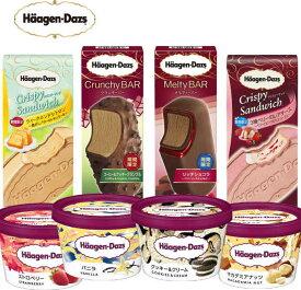 お歳暮 ハーゲンダッツ アイスクリーム 人気の8種のフレーバー詰め合わせギフト 送料無料 お礼 お返し 内祝い 出産祝い お祝 クリスマス