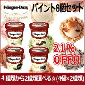 【ポイント20倍!】エントリーでポイント5倍!ハーゲンダッツ アイスクリーム・パイント(473ml) 選り取り8個(4個×2種類)セット ssof
