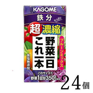 野菜ジュース 野菜一日これ一本超濃縮鉄分 125ml×24本 カゴメ ビタミン