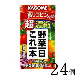野菜ジュース 野菜一日これ一本超濃縮 高リコピン125ml×24 カゴメ ビタミン