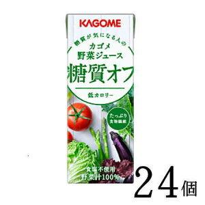 野菜ジュース 糖質オフ 200ml×24本 カゴメ ビタミン