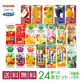 お中元 カゴメの野菜ジュース&エルビー果汁100%ジュース  21種類から4種類も選べる福袋♪(4種類×6本) お礼 お返し 内祝い 出産祝い お祝 オフィス 備蓄
