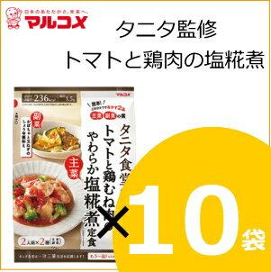 エントリーでポイント10倍! タニタ監修 トマトと鶏肉の塩糀煮 38g×10個入り