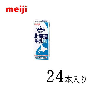 明治 北海道牛乳 200ml×24本 ※常温保存可能のロングライフ牛乳(紙パック)