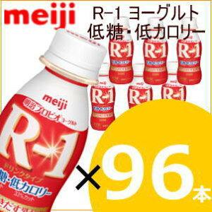 【送料無料】明治ヨーグルトR-1 低糖・低カロリー ドリンクタイプ 112ml×96本