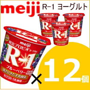 明治ヨーグルトR-1 ブルーベリー脂肪0  112g×12個