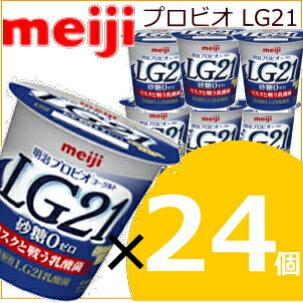 300円オフクーポン配布中! 明治プロビオヨーグルトLG21 砂糖0 ゼロ 112g×24個