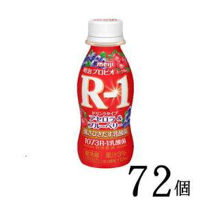 【送料無料】明治ヨーグルトR-1 ドリンクタイプ アセロラ&ブルーベリー 112ml×72本