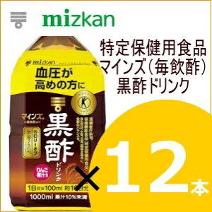 【送料無料】マインズ<毎飲酢> 黒酢ドリンク 1000ml×12本(6本×2箱)【特定保健用食品】