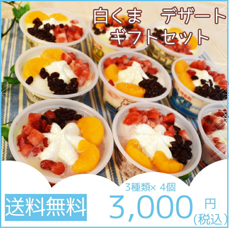 白くまデザート12個セット(練乳・いちご・ミルクセーキ各4個)丸永
