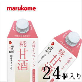 マルコメ プラス糀 糀甘酒LL 500ml×24個