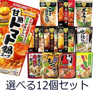 鍋スープ 鍋つゆ 12種類から選べる12個セット