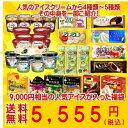 【ポイント20倍!】超お買い得! アイスクリーム福袋 (中身は当店にお任せ)合計40〜50個のアイスクリームが入って送…