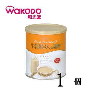 和光堂 牛乳屋さんの珈琲(粉末飲料)