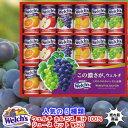 ★お歳暮は当店に★ウェルチ ジュース 100% 果汁ギフト (WS20)ジュース