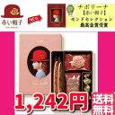 ★贈物は当店に★ 赤い帽子パープルボックス02P03Dec16