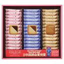 ★贈物は当店で★銀座コロンバン東京 チョコサンドクッキー(39枚)