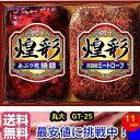 ★敬老の日★GT-25丸大ハム2本(あぶり焼焼豚・黒胡椒ミートローフ)セット