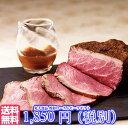 ★贈物は当店で★ 煌彩ローストビーフ たれ付(eer20)ギフト 牛肉