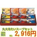 ★贈り物 ギフト★【丸大】スープセットwsb-30 常温