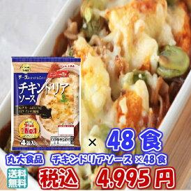 ★贈り物 ギフト★送料無料 【ドリア】丸大チキンドリア48食