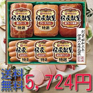 ★贈り物 ギフト★ 伊藤ハムギフト 冷蔵便