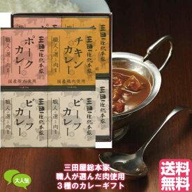 送無★カレー ギフト★三田屋総本家 職人が選んだ肉使用 3種のカレーギフト