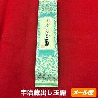 【送料無料】京都【宇治茶】蔵出し玉露