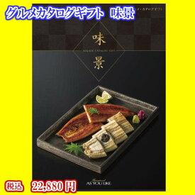★贈り物 ギフト★ グルメカタログギフト(20,000円コース)ボーノ・タイム /ヴァン ルージュ