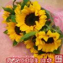 ★お歳暮冬のご挨拶はお早めに★ 花★元気なひまわり花束