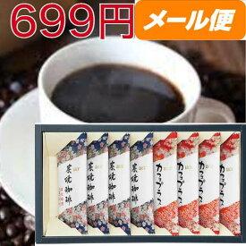 ★贈り物 ギフト★ スティックコーヒーセット