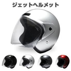 オープンフェイスヘルメット ジェットヘルメット バイク ヘルメット SG安全規格品