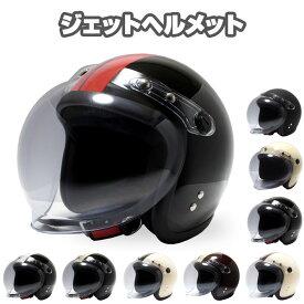 ヘルメット ジェットヘルメット バイク シールド付 ジェット ジェットヘル 全排気量対応 SG安全規格品