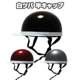白ツバ 半キャップ バイク ヘルメット ハーフヘルメット 半ヘル SG安全規格品