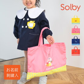 名入れ レッスンバッグ Solby ソルヴィ キッズ 女の子 男の子 通園・通学バッグ 動物 イエロー ピンク オレンジ ブルー りす ぞう くま うさぎ 可愛い カラフル プレゼントお祝い【ゆうパケット送料無料】