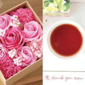 母の日ギフト ソープフラワー&紅茶セット シャボンフラワー 花 紅茶 ティーバッグ ギフト 花 おしゃれ 母の日 誕生日プレゼント 【送料無料】