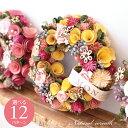 【あす楽対応】ナチュラルリース ギフトフラワーリース ドライフラワー 花 Mサイズ 直径約20cm以上 造花 玄関 春 夏 …