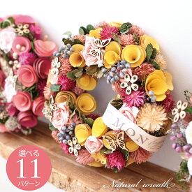 ナチュラルリース ギフトフラワーリース ドライフラワー 花 Mサイズ 直径約20cm以上 造花 玄関 春 夏 飾り インテリア おしゃれ かわいい 新築 お祝い 誕生日 母の日 リース プレゼント 送料無料