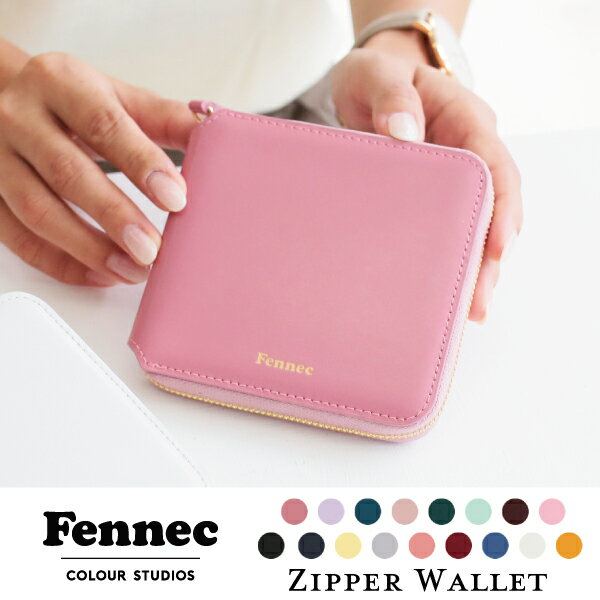 Fennec Zipper Wallet フェネック レディース 二つ折り財布 コインケース付 本革レザー コンパクト財布 結婚式 2次会 ギフト 入学祝 就職祝 プレゼント ギフト ランキング1位獲得!【送料無料】