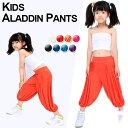 【メール便OK】OZ COLLECTION(オズコレクション) KIDS-ALADDIN-S-L 子供用アラジンパンツ ダンスウェア 子供 ダンス衣…