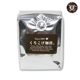 珈琲 コーヒー マイルドブレンド(豆) 200g 北海道札幌発 くろこげ珈琲 mildblend_mame アウトドアコーヒー コーヒー豆 まろやかな口当たり