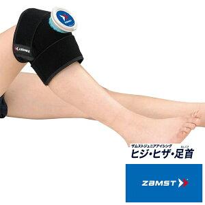 アイシングセット ジュニア ZAMST(ザムスト) ICEBAG_Jr ジュニア用 ブルー (ヒジ・ヒザ・足首) (肘・膝・足首セット) 冷却 圧迫 スポーツ トレーニング ケガ